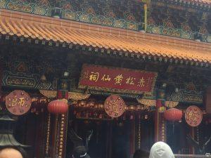 道教寺院②