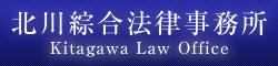 %e3%83%90%e3%83%8a%e3%83%bc_kitagawalawoffice